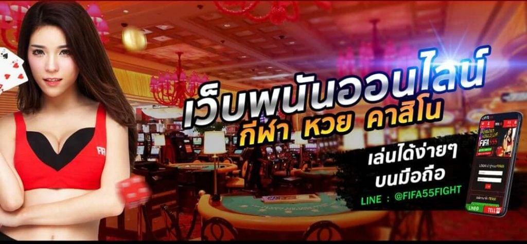 FIFA55 สุดยอดเว็บพนันออนไลน์อันดับ 1 ของไทย