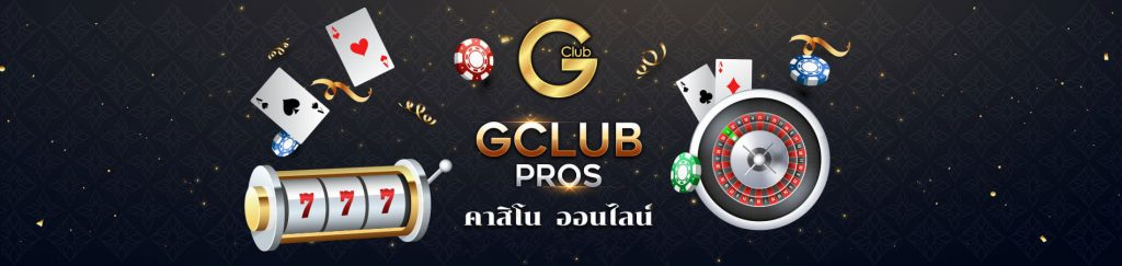 GCLUB คาสิโน บาคาร่าออนไลน์ จีคลับแจกเครดิตฟรี 100